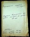 ГАКО 1248-1-654. 1856 год. Журнал заседаний Таращанского городового магистрата за декабрь 1856 года.pdf