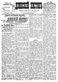 Двинский листок №122 (1901).pdf