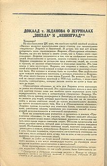 Доклад о журналах звезда и ленинград при ком 1479
