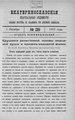 Екатеринославские епархиальные ведомости Отдел неофициальный N 28 (1 октября 1912 г).pdf
