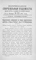 Екатеринославские епархиальные ведомости Отдел неофициальный N 33 (21 ноября 1901 г).pdf