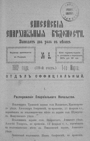 File:Енисейские епархиальные ведомости. 1902. №05.pdf