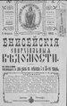 Енисейские епархиальные ведомости. 1915. №04.pdf