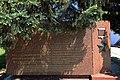 Пам'ятник воїнам – визволителям. IMG 7316.jpg