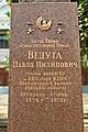 Пам'ятник двічі Герою Соціалістичної Праці, голові колгоспу ім. XXI з'їзду КПРС П.Ф. Ведуті.jpg