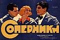 Плакат к фильму «Соперники» (СССР, 1926).jpg