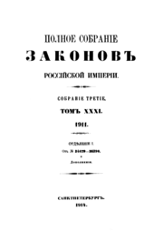 Книга Полное собрание законов Российской Империи. Собрание третье. Том 19,2