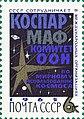 Почтовая марка СССР № 3216. 1965. Международное сотрудничество СССР.jpg