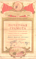 Почётная грамота 1948.png