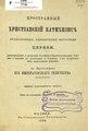 Пространный христианский катехизис православныя, кафолическия восточныя Церкви (1886).pdf