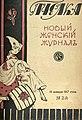 Пчелка. Новый женский журнал. 1917. №02. — Обложка.jpg