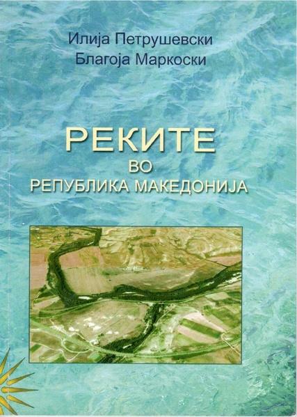 File:Реките во Македонија.pdf
