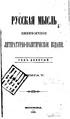 Русская мысль 1888 Книга 05.pdf
