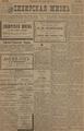 Сибирская жизнь. 1898. №119.pdf