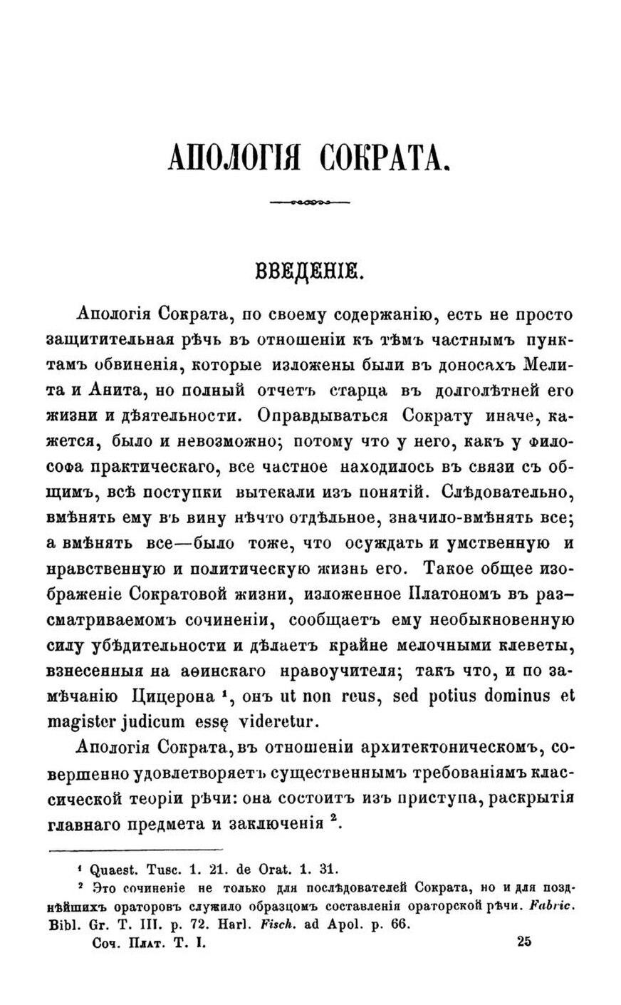Апология сократа скачать pdf