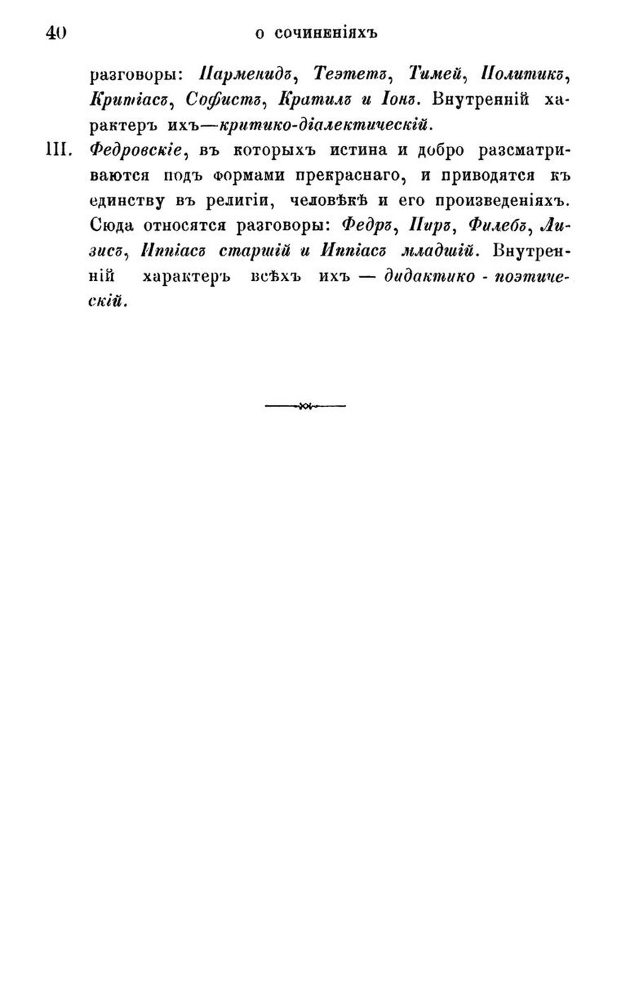 Пир платон pdf скачать