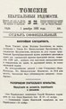 Томские епархиальные ведомости. 1892. №23.pdf