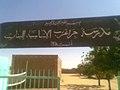 مدرسة جرا غرب الأساسية بنات - شمال السودان.jpg