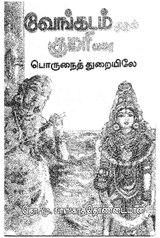 வேங்கடம் முதல் குமரி வரை-தமிழகத்துக் கோயில்கள்-4