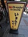 いきなり^ステーキ 神保町店 - panoramio (1).jpg