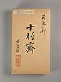 十竹齋書畫譜-Ten Bamboo Studio MET CIB5 O2.jpg