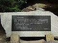 岩屋堂公園 (愛知県瀬戸市岩屋町) - panoramio (9).jpg