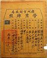 廣州市財政局營業牌照.jpg
