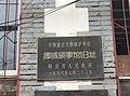 挪威驻烟台领事馆旧址 (2).jpg