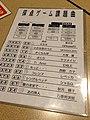 採点ゲーム 課題曲 (8154415617).jpg