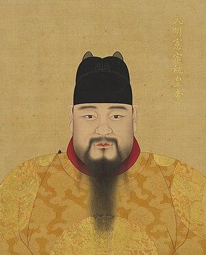 Chenghua Emperor - Image: 明宪宗像