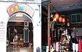 臺灣冰樂園-該店為復古式冰店,內部裝潢有許多童年時用品,除了冰品外尚有擔擔麵、童玩、糖果等麵食 - panoramio.jpg