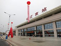 长汀南站 - Changting South Railway Station - 2015.12 - panoramio.jpg