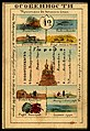 1856. Card from set of geographical cards of the Russian Empire 047.jpg
