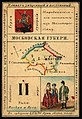 1856. Card from set of geographical cards of the Russian Empire 082.jpg