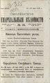 1892. Смоленские епархиальные ведомости. № 12.pdf