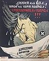 1944. Линия иль вал, чтоб их чорт побрал! - красноармеец все попрал!!!.jpg