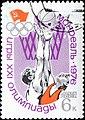 1976. XXI Летние Олимпийские игры. Баскетбол.jpg