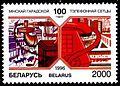 1996. Stamp of Belarus 0203.jpg