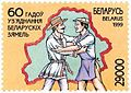 1999. Stamp of Belarus 0341.jpg