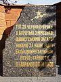 2. Пам'ятний знак на місці бою радянських танкистів П. І. Абрамова та О. О. Голікова, Рівне.JPG