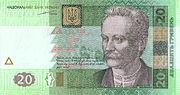 A 20 hryvnia banknote depicting the Ukrainian poet Ivan Franko