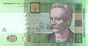 Ivan Franko - Ivan Franko portrait on obverse ₴20.00 bill circa 2003