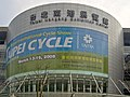 2008TaipeiCycle TWTC Nangang the Title with Show Banner.jpg