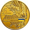 25 років незалежності України (золото) реверс.jpg