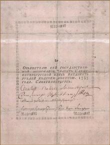 Картинки по запросу Ассигнация 1769 года