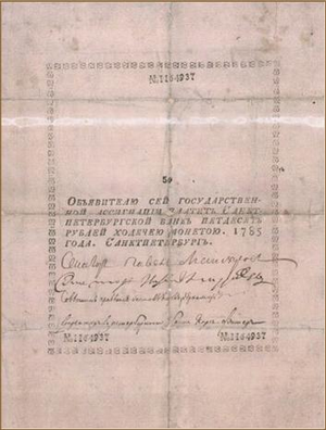 Saint Petersburg State University of Economics and Finance - 1769 Assignation Bank note: 50 rubles