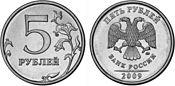 5 рублей РФ 2009 г.jpg