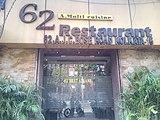 62レストラン