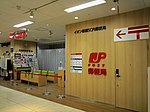 AEON Itabashi SC nai Post office.jpg