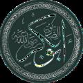 Abu bakr (cropped).png